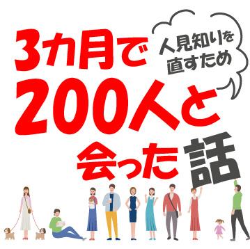 meet200
