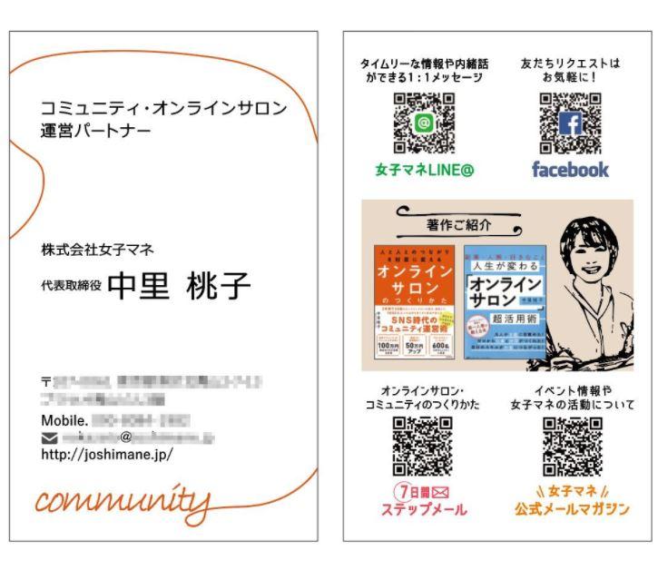 meishi_nakazatosama