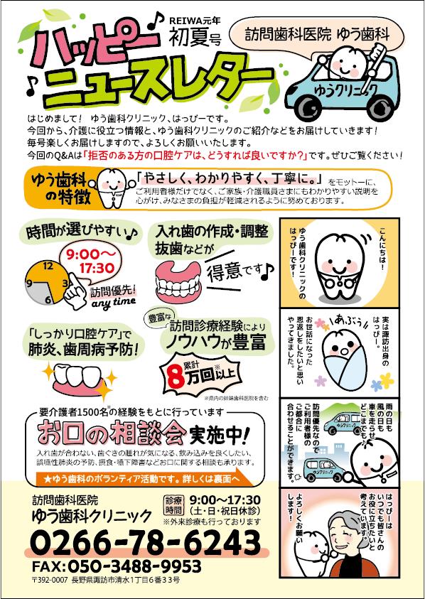 newsletter_summer