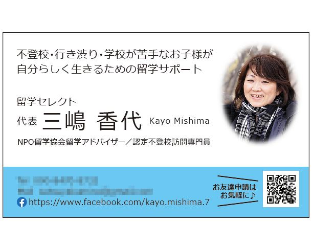 meishi_mishimasama