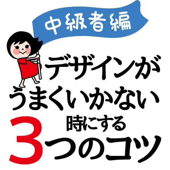 design3_chukyu