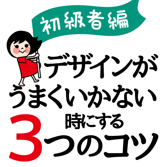 design3_shokyu0