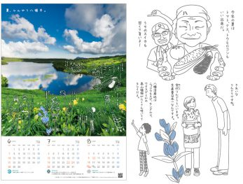 八幡平市役所様 カレンダー
