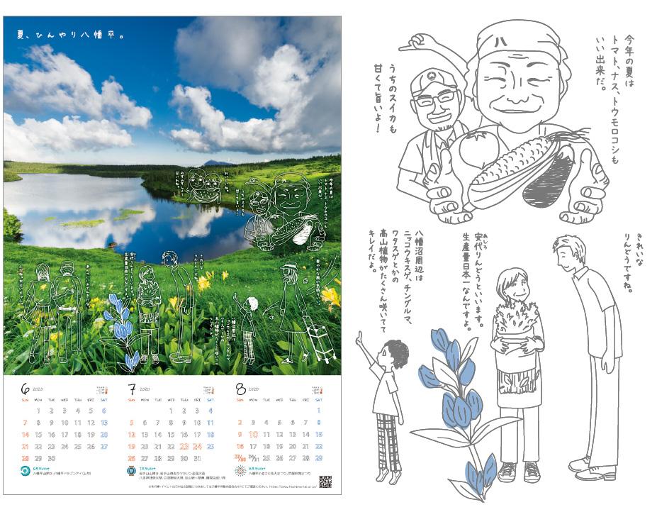 八幡平市カレンダー