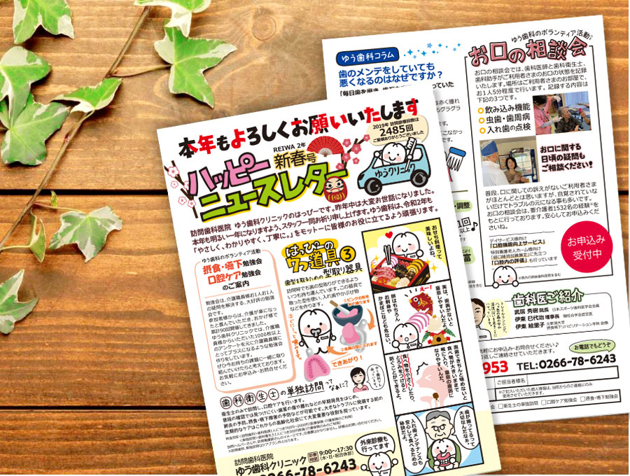 newsletter_newyear2-1