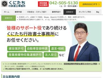 行政書士事務所様 WEBサイト