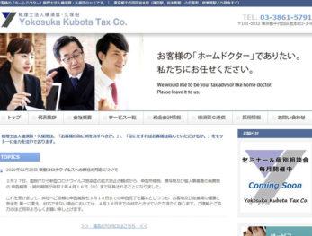 税理士法人様 WEBサイトメインビジュアル