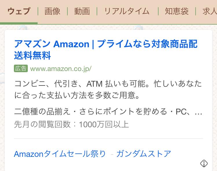 Amazon違い