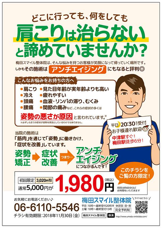 oonosamachirashi_omote