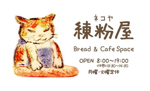 パン屋ショップカード