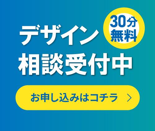 無料デザイン相談(30分)